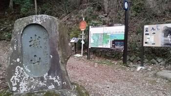 城山入り口1.jpg